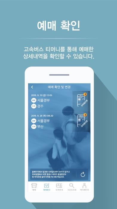 다운로드 [공식]고속버스 티머니 PC 용