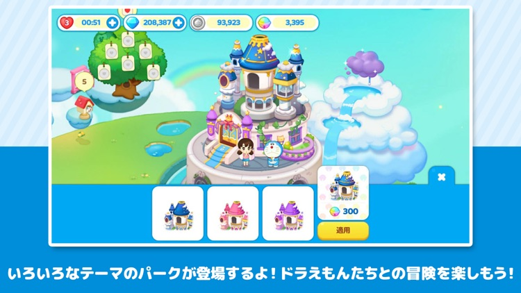 LINE:ドラえもんパーク screenshot-4