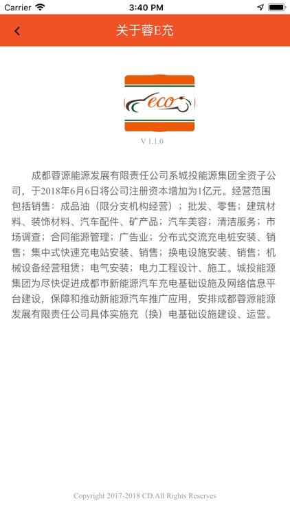 蓉E充 screenshot-3