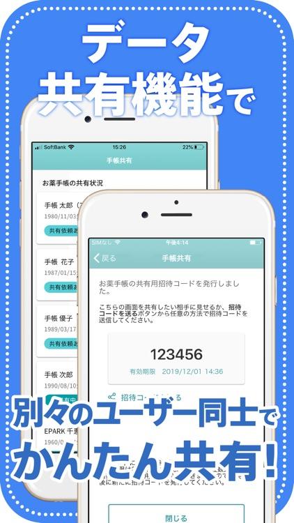 EPARKお薬手帳アプリ screenshot-5