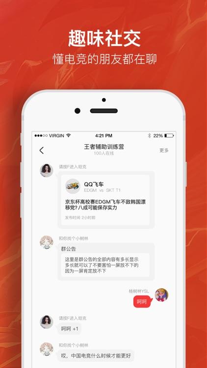 锐派-电竞大神 screenshot-3
