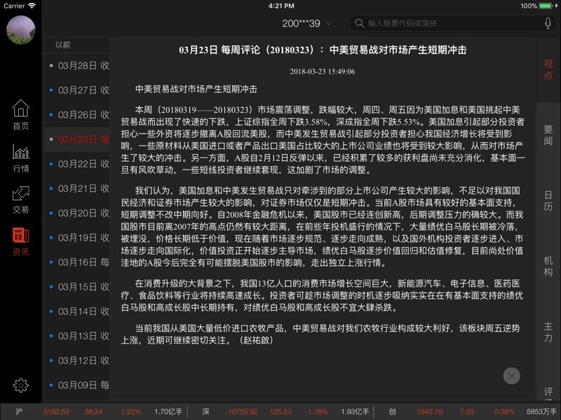长江e号HD截图4