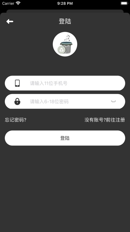 健业废品回收 screenshot-3