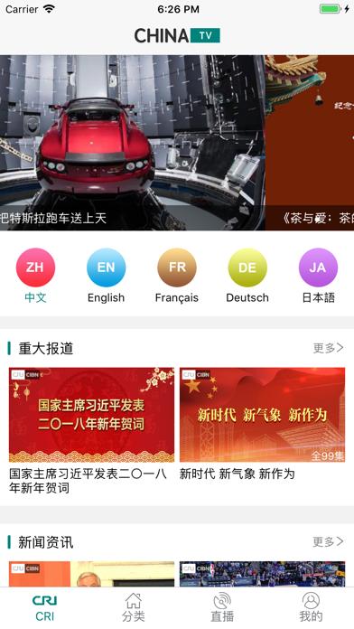 ChinaTV-手机电视 screenshot one
