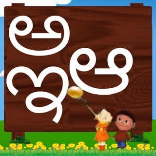 Learn Alphabet-Malayalam on the App Store