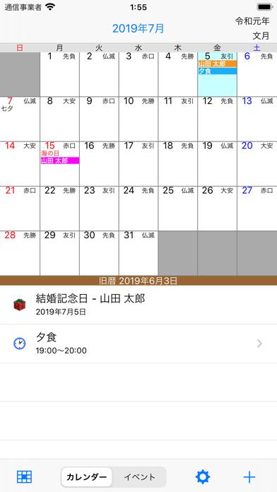 和カレンダーのおすすめ画像1