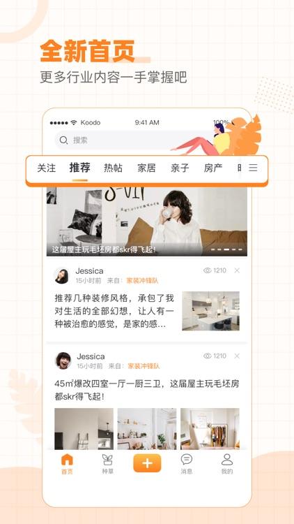 重庆购物狂--本地生活交流社区 screenshot-4