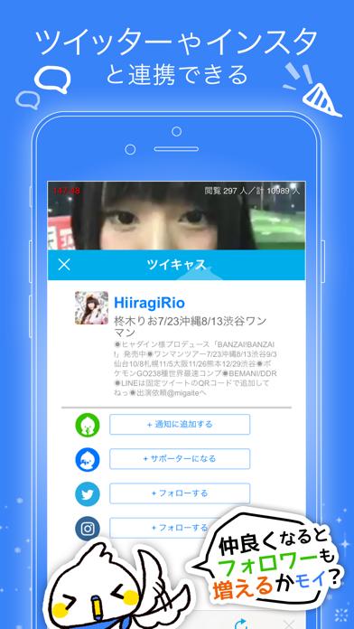 ツイキャス・ライブ ScreenShot2