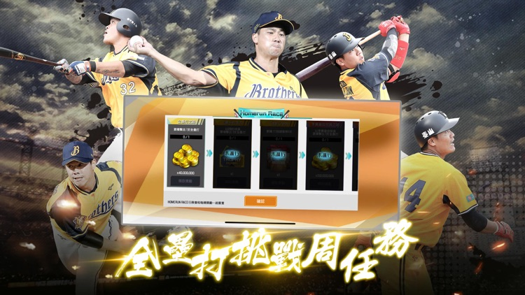 棒球殿堂 screenshot-4