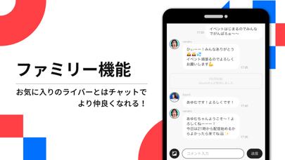 Pococha(ポコチャ) ライブ配信 アプリのおすすめ画像6