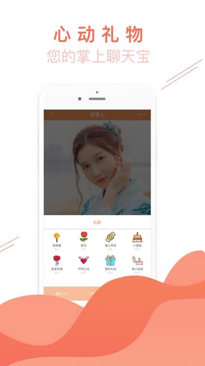 心动-高端单身社交约会软件 screenshot-3
