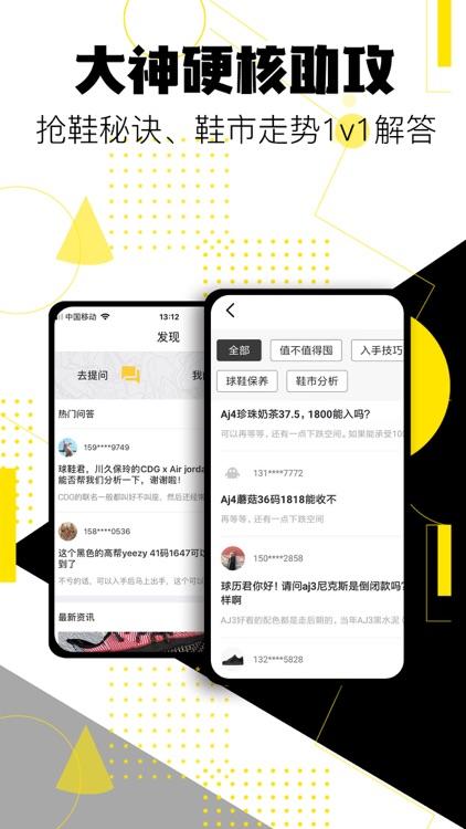 球鞋发售日历-抢鞋X比价X问答 screenshot-3