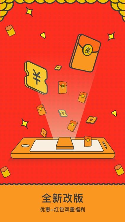 小红猪-可以抢红包的优惠信息推荐平台