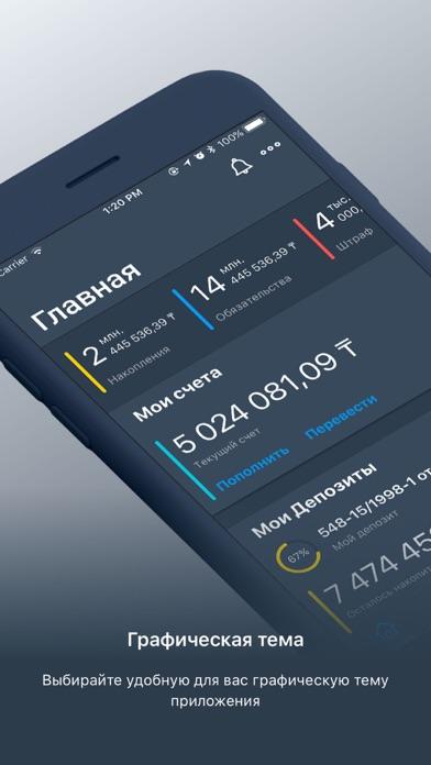 OtbasyBankСкриншоты 5