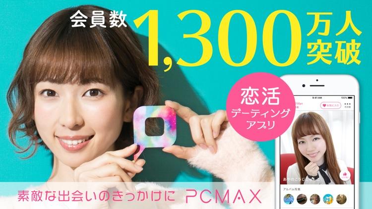 出会いはPCMAX - 恋活デート&婚活応援マッチングアプリ screenshot-9