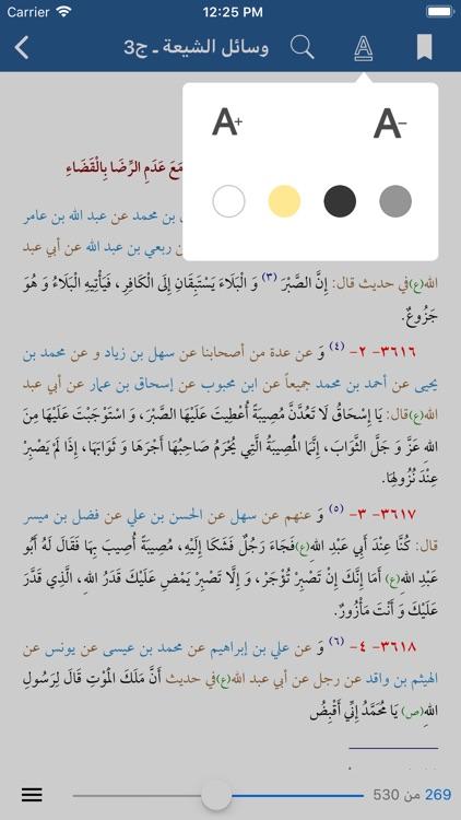 الحديث الشريف screenshot-3