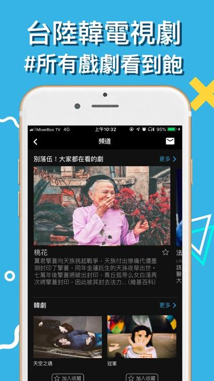 電視第四台:MixerBox TV電視劇&新聞直播 screenshot-4