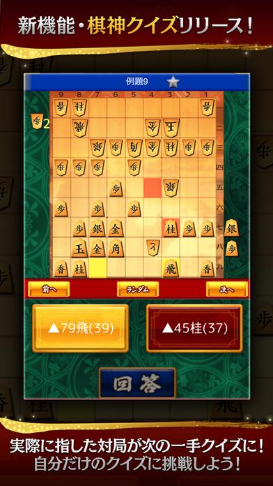 将棋ウォーズ screenshot1