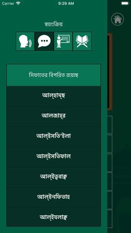 Learn Arabic-Juz' Amma-Bangla screenshot-5