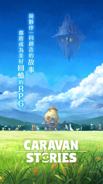 卡拉邦 CARAVAN STORIES screenshot-0