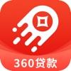 360贷款借钱-闪电借款之现金分期贷款App