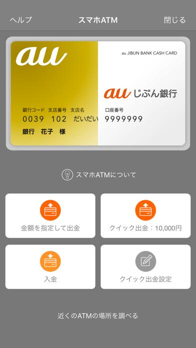 じぶん銀行アプリ ScreenShot6