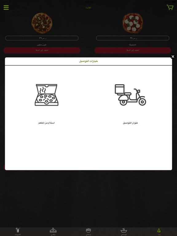 Turnstone Pizza screenshot 9