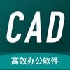 CAD快速看图 - 让CAD制图更快捷