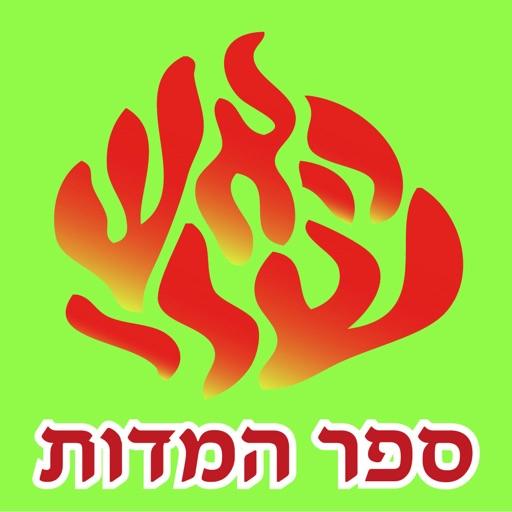 Esh Sefer Hamidot