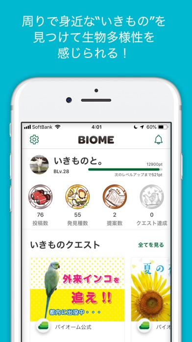 Biome(バイオーム) screenshot #4
