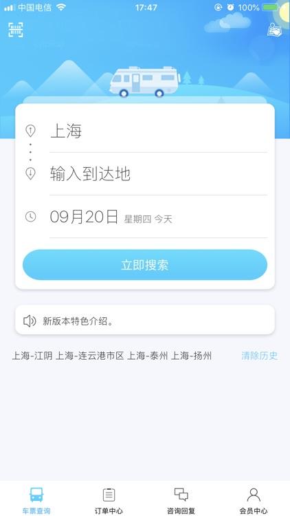 上海长途汽车客运总站手机购票