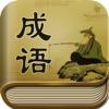 成语大词典 - 历史故事典故