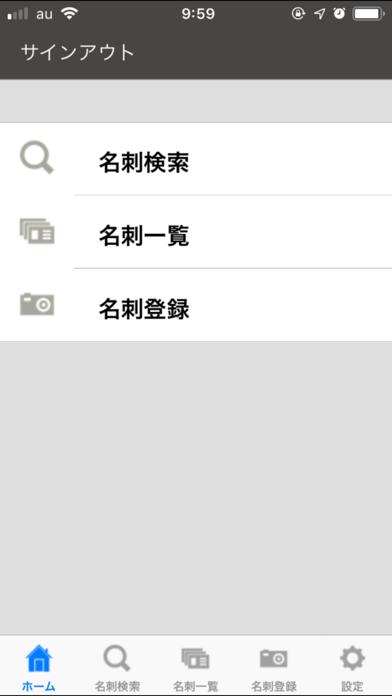 名刺バンク ScreenShot3