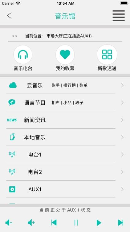 智能音乐 screenshot-1