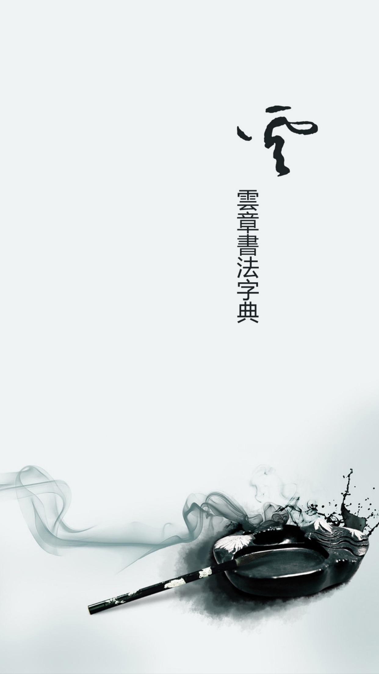 Yunzhang calligraphy | 云章书法字典 Screenshot