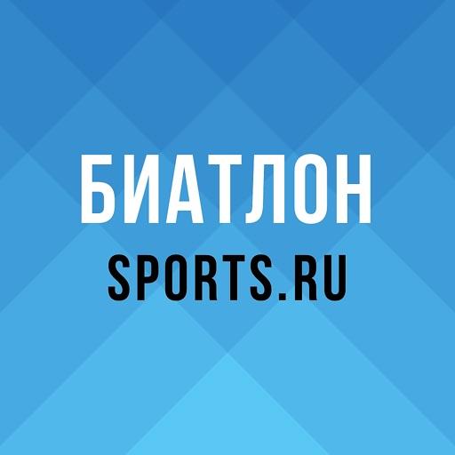 Биатлон 2020 от Sports.ru