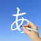 App Icon for Japans Kanji Schrijven App in Belgium App Store