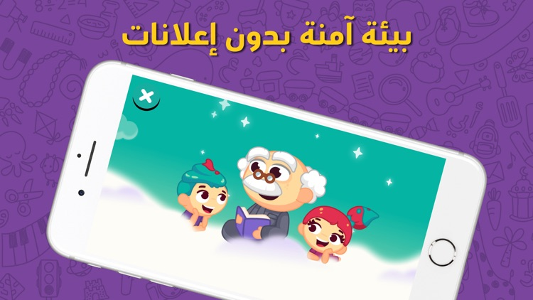 Lamsa: Kids Stories & Games screenshot-6