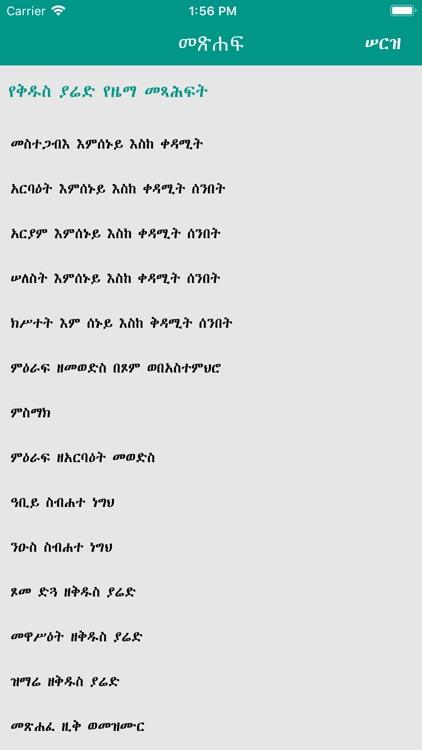 Tsewatiwe Zema screenshot-4