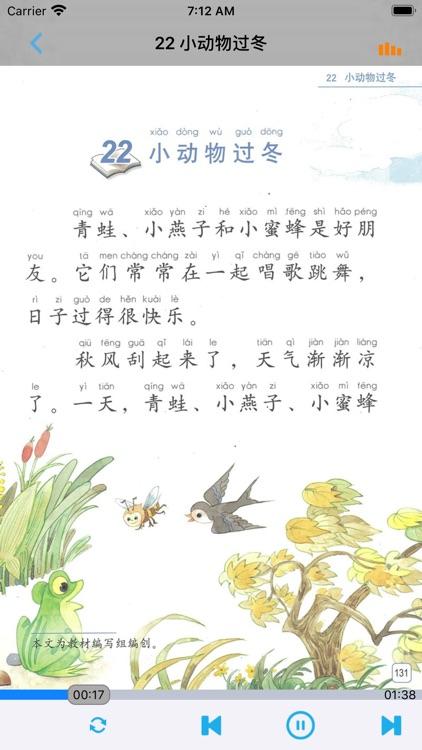 小学语文二年级上册苏教版 screenshot-4