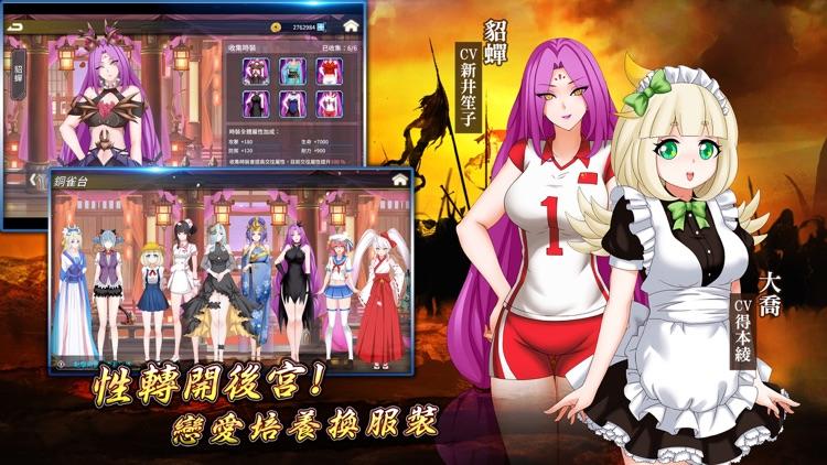 武神默示錄-激鬥三國 screenshot-4