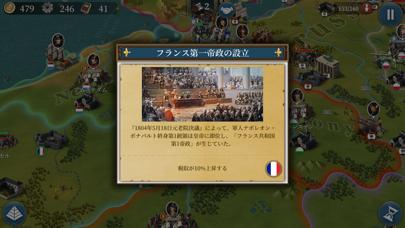 欧陸戦争6: 1804のおすすめ画像3