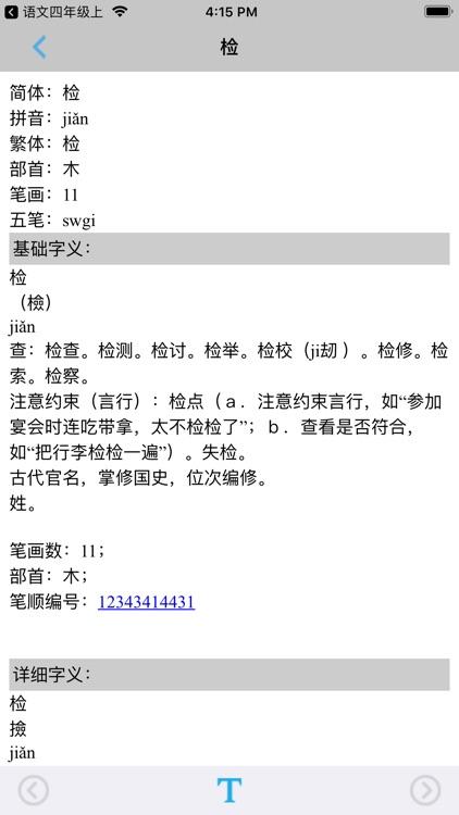小学语文五年级上册部编版 -学霸口袋助手 screenshot-5