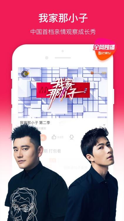MGTV-芒果TV国际 screenshot-5