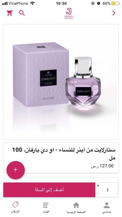 Jomana Chic - جمانه شيك screenshot-4