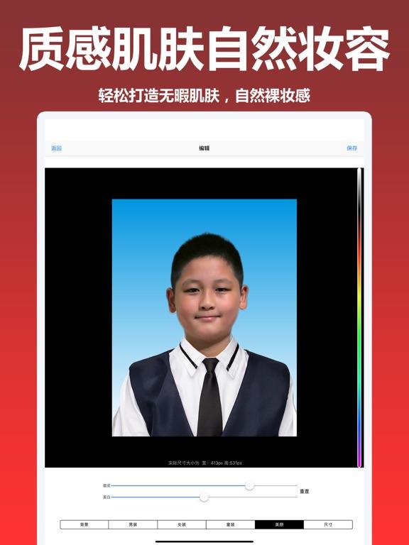 My ID photo & passport photo screenshot 7