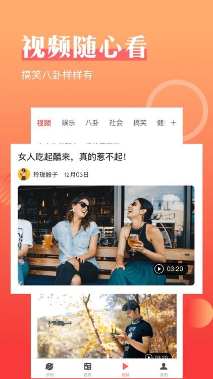 惠头条-热点新闻资讯阅读平台 screenshot-3