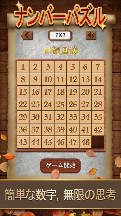 ナンバーパズル - 数字ジグソーパズルゲーム 人気 ScreenShot1