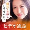 華恋 - 恋ができるビデオ通話アプリ
