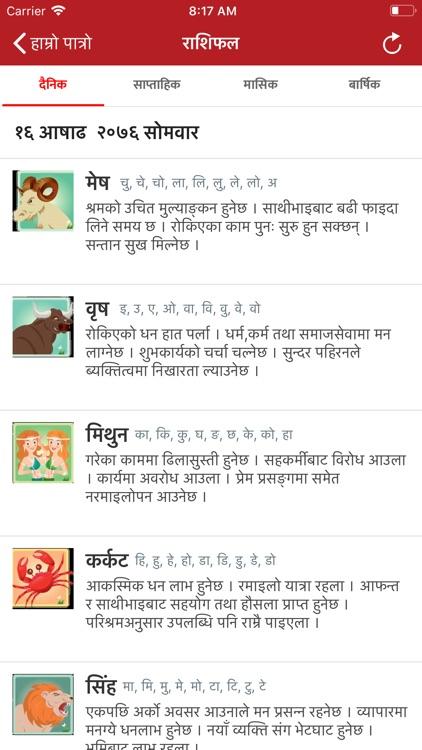 Hamro Patro - Nepali Calendar screenshot-7